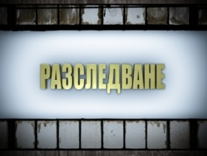 """""""Разследване"""" по Нова Телевизия"""