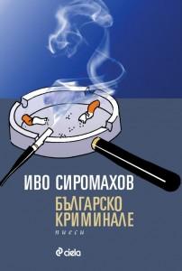 Иво Сиромахов пиеси