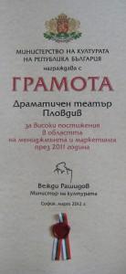 Драматичен театър-Пловдив с отличие за най-успешен театър през 2011