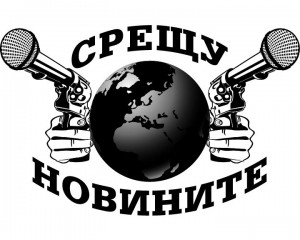 Васил Найденов Срещу Новините