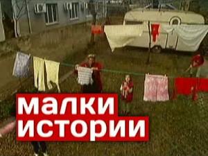 """""""Малки истории"""" разказват за чужденци в България"""