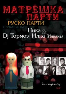 """Дни на руската музика с,, Матрьошка парти"""""""