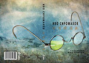 montaj_cover.indd
