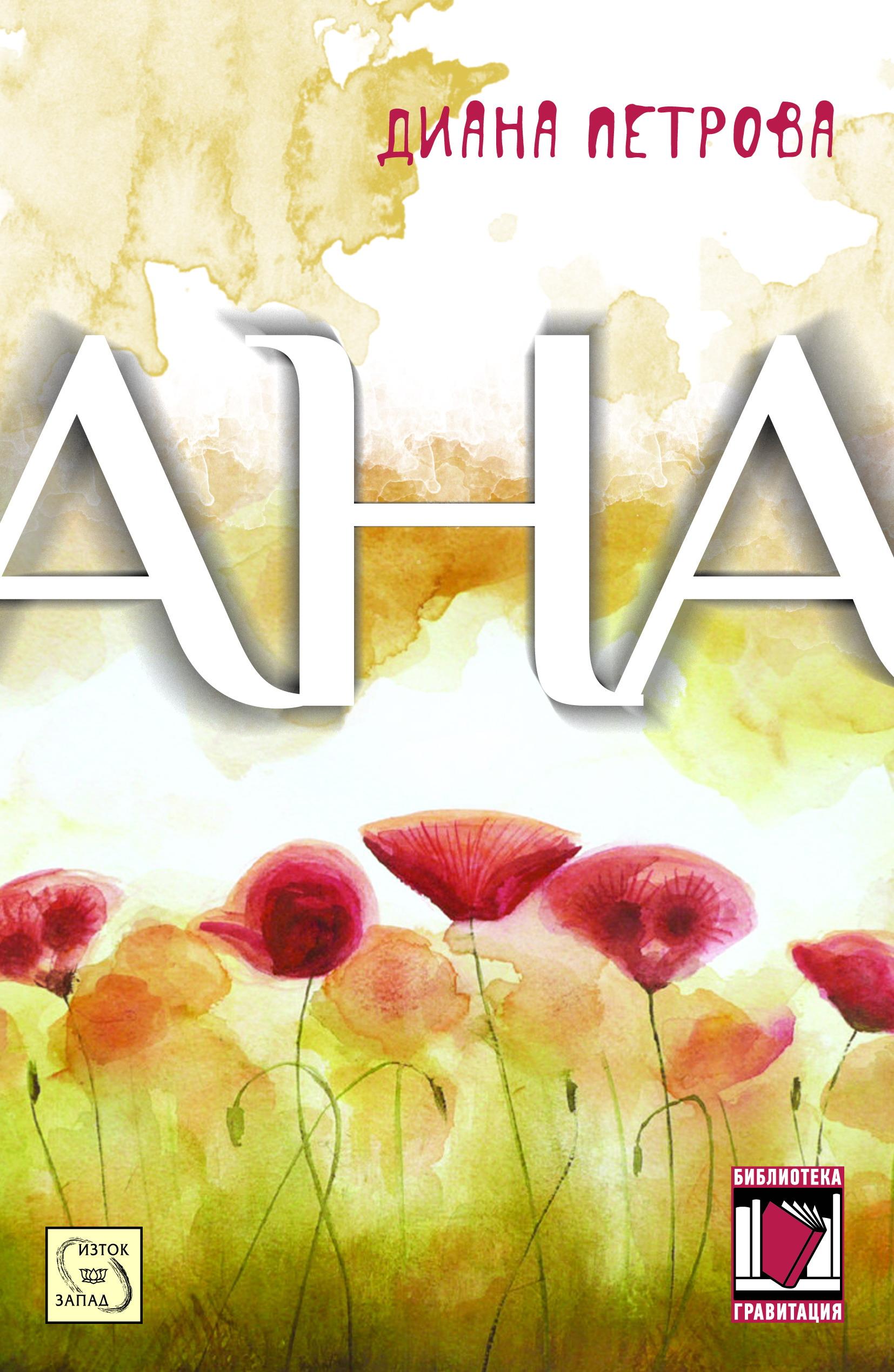 Ana_cover