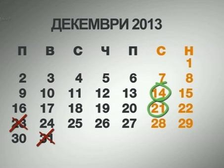 почивни дни през декември 2013