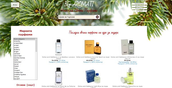 парфюми на едро