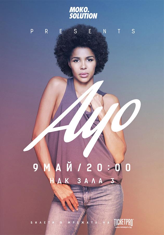 """Чаровната соул изпълнителка Ayo стана популярна с песента си """"Down on My Knees"""""""