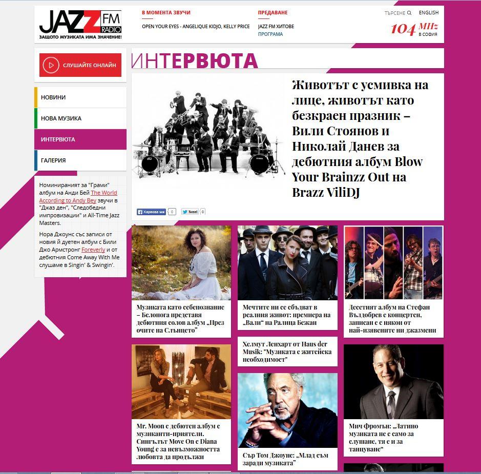 Jazz FM радио с изцяло нов сайт