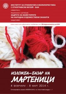 martenitsi_poster_1