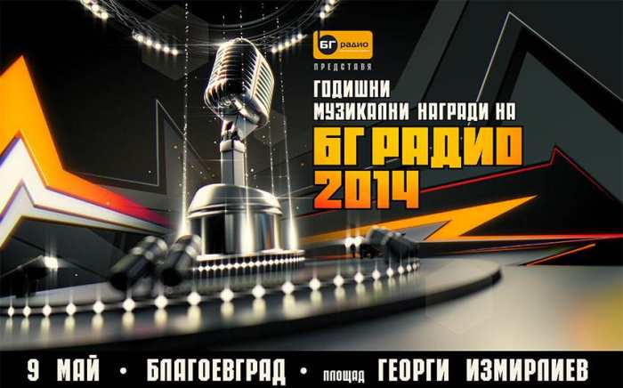 Годишни Музикални Награди 2014