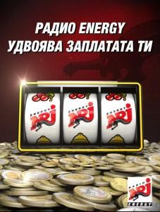 ENERGY_udvoyava_zaplatata_ti