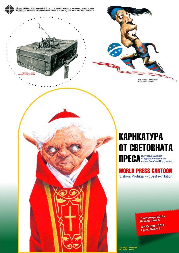 КАРИКАТУРЕН ДЕСАНТ