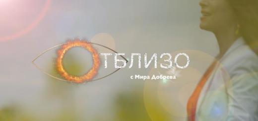 ОТНОВО - Отблизо с Мира