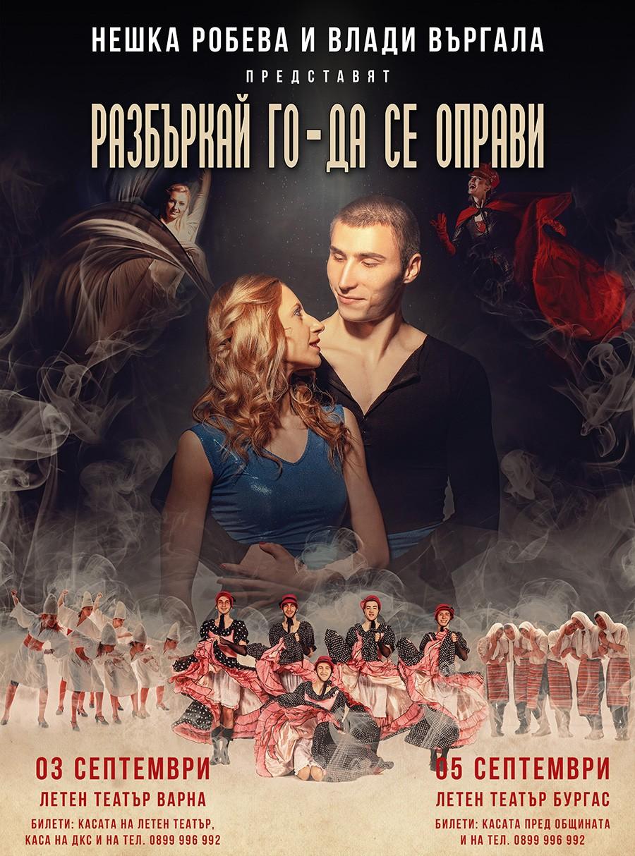 """Нешка Робева и Влади Варгала """"забъркват"""" нов комедиен спектакъл"""