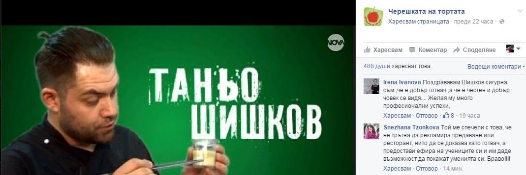Ястията на шеф Петров