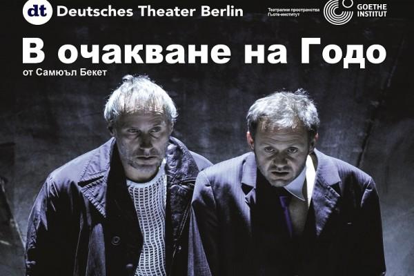 дойчес театър