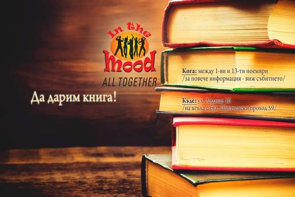 Да дарим книга за читалището на село Мененкьово