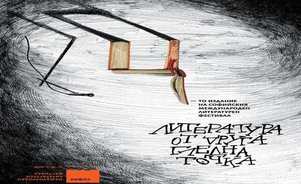 Софийски международен литературен фестивал