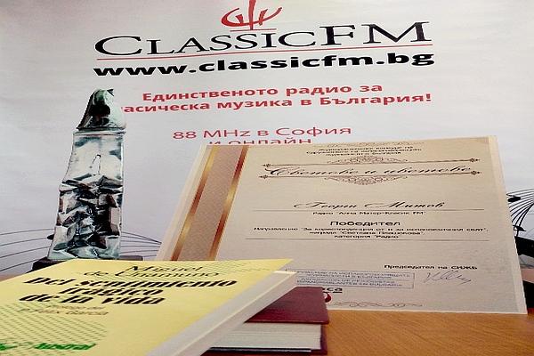 Класик ФМ радио