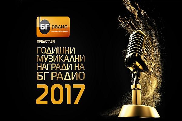 Годишни Музикални Награди