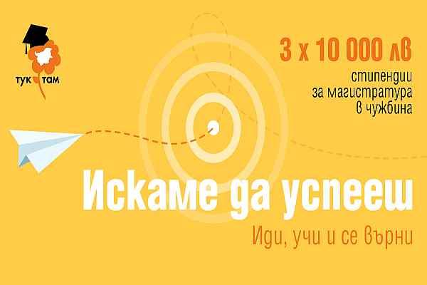 Стипендии за 30000 лв за обучение в чужбина, ако се върнеш в България
