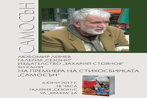 Любомир Левчев
