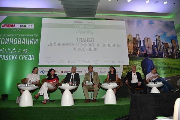 Национален Зелен Форум 2017