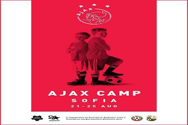 AJAX CAMP SOFIA