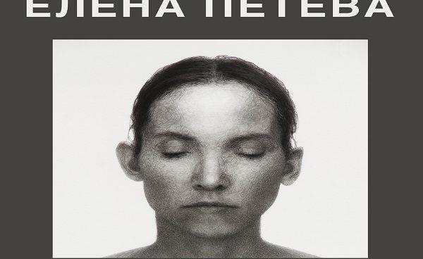 Елена Петева