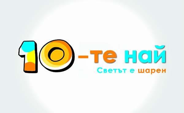 www.10te.bg