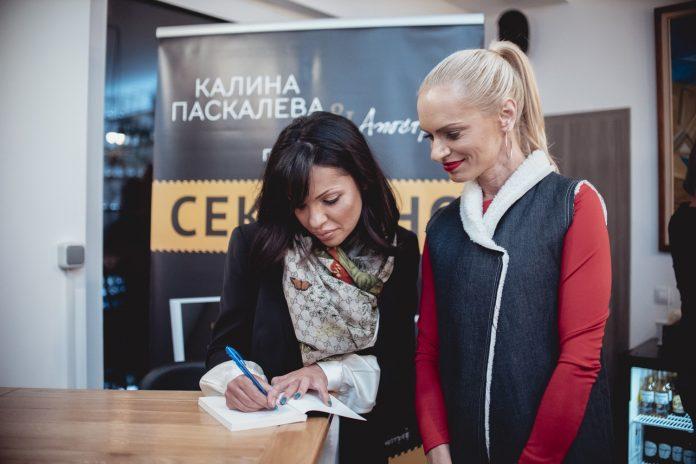 Калина Паскалева