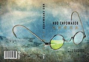 Иво Сиромахов-Очила- сборник с разкази