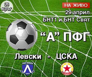 Левски - ЦСКА