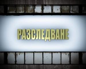 """""""Разследване""""- превръщат ли се тежко болните българи в източник на средства за болниците?"""