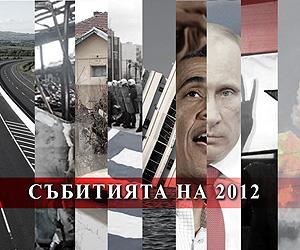 Събитията на 2012