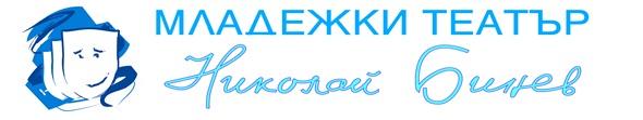 Младежки театър Николай Бинев