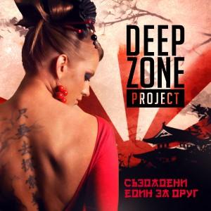 CD_Cover_-_Deep_Zone_-Suzdadeni_Edin_Za_Drug_BG_version_