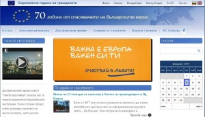 БНТ прави уеб проект