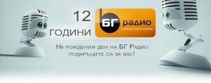 BG_RADIO_12