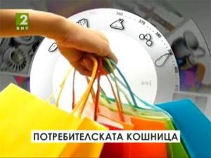potrebitelska_koshnica_bnt2 (2)