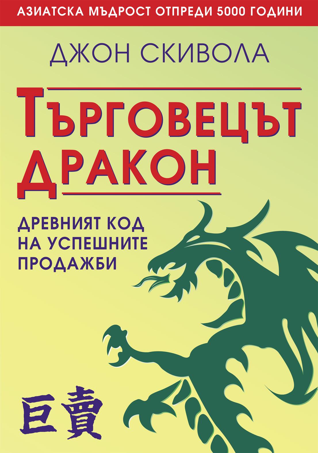 Търговецът Дракон