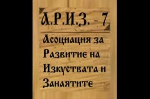 А.Р.И.З.-7 отварят ателиета за традиционни занаяти