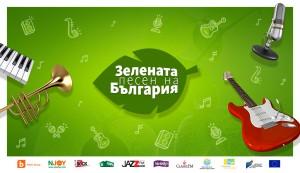 Zelenata_pesen_na_Bulgaria