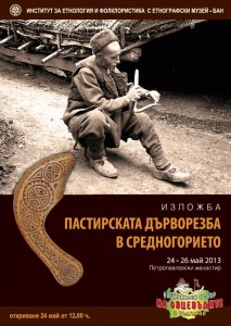 Pastirskata_dyrvorezba_Poster