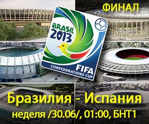 Brazil-Spain_final