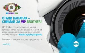 VIP_Brother_paparazzi_