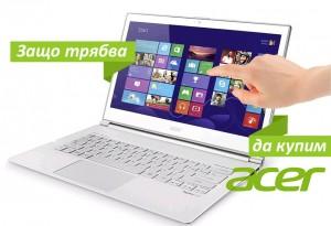 zashto-trabva-da-kupim-Acer-ot-notebookbg