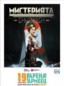 """""""МИСТЕРИЯТА ЕНЬОВДЕН"""" – новият спектакъл на Нешка Робева"""