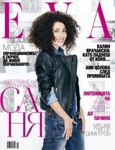 EVA_cover_SanyaArmutlieva