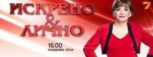 iskreno_i_lichno_fb_big